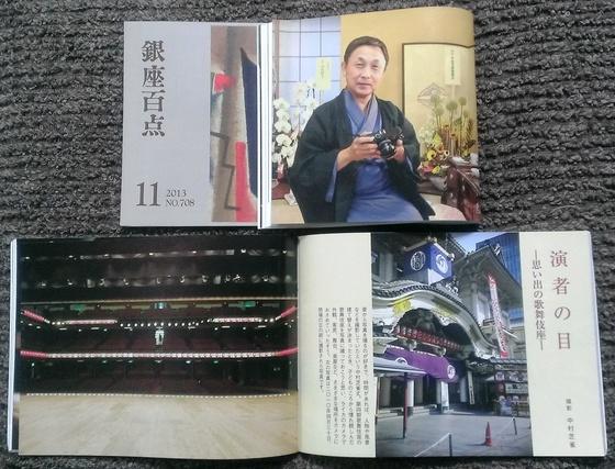 201311銀座百点.jpg